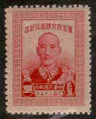 Chiang Kai-Shek's Birthday commemoration stamp