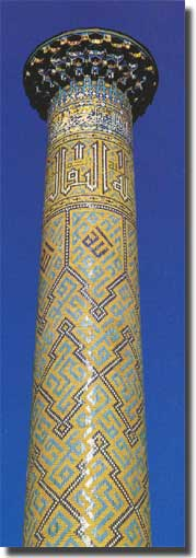 The Bibi Khanym Minaret at Samarkand